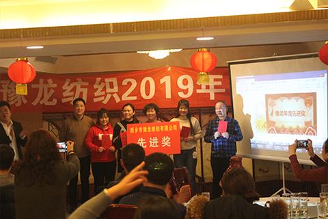 Юлонг Текстиль провел ежегодную итоговую конференцию 2019 года